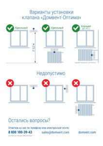 variant_ustanovki_optima
